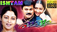 Malayalam New Movies Full ISHTAM | Dileep Navya Nair | Malayalam Full Movie