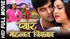 Super Hit Bhojpuri Full Movie - Pawan Ke Love Story - पवन के लव स्टोरी - Pawan Singh Pakhi Hegde