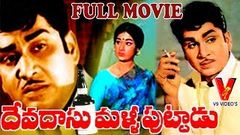 DEVADASU MALLI PUTTADU | FULL OLD FILM | NAGESHWAR RAO | VANISRI | V9 VIDEOS