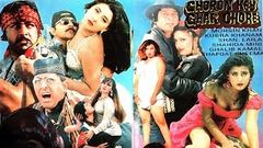 CHORON KE GHAR CHOR 1996 - SHAAN & SHAHIDA MINI - OFFICIAL PAKISTANI FULL MOVIE