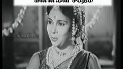 Kanniyin Sabatham 1958 - Full Movie