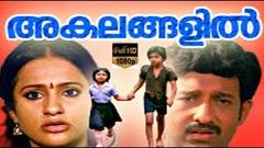 Akalangalil | Nedumudi Venu, Seema | Malayalam Movie HD