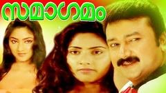 Malayalam Full Movie | SAMAGAMAM | Jayaram & Rohini | Jayaram Hit Movie