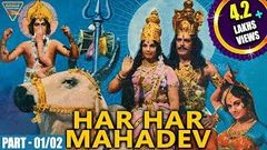 Har Har Mahadev Hindi Devotional Movie | Part 01, 02 | Dhara Singh, Jaya Sree | Eagle Hindi Movies