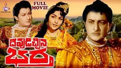 DEVUDICHINA BARTHA | TELUGU FULL MOVIE | KANTHA RAO | RAJASRI | RAJANALA | TELUGU MOVIE CAFE