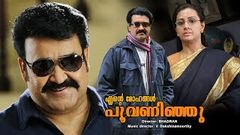 Malayalam Full Movie New Releases | Vandanam | Malayalam Comedy Movie | Mohanlal Mukesh [HD]