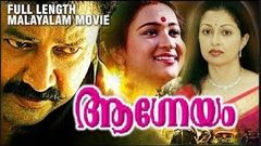 AAGNEYAM MALAYALAM FULL MOVIE | ROMANTIC MALAYALAM MOVIE | GAUTHAMI | JAYARAM