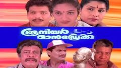Junior Mandrake Malayalam Full Movie | Evergreen Superhit Comedy Thriller Movie