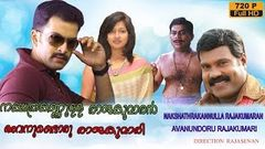 Prithviraj Malayalam Full Movie 2016 New Releases |Prithviraj Malayalam Movies 2016