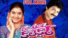 Maa Avida Collector Full Length Telugu Movie | Jagapati Babu Telugu Movies | Jagapati Babu, Prema