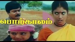 Porkkaalam Tamil Super Hit Movie HD
