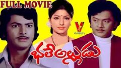 BHALE ALLUDU | TELUGU FULL MOVIE | KRISHNAM RAJU | SARADA | PADMA PRIYA | V9 VIDEOS