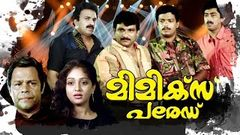 Mimics Parade | Malayalam Comedy Full Movie | Jagadish | Siddique | Ashokan | 1991 Comedy Film