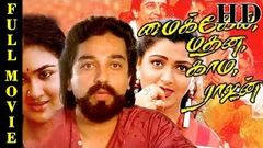 Michael Madana Kama Rajan | Kamal Haasan, Urvashi, Khushboo | Full Movie HD