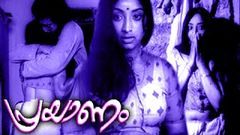 Malayalam Classic Movie | Prayanam [ പ്രയാണം ] Full Movie | Ft Mohan Lakshmi Kaviyoor Ponnamma