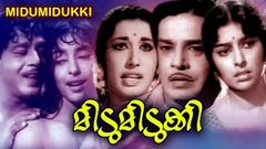 Midumidukki Malayalam Full Movie | Sharada | Sathyan Malayalam Movie | Malayalam Old Movies