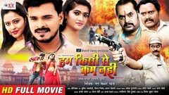 Mard ( मर्द ) - Pramod premi -New Superhit Bhojpuri movie 2019 - Full HD Film