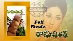 Rama Chilaka Telugu Full Length Movie | Vanisri, Ranganath, Chandramohan