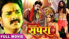 बिन बजाव सपेरा Bin Bajav Sapera Pawan Singh Yash Mishra Bhojpuri New Movie 2016