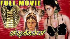 Visha Kanni - Tamil Full Movie | Silk Smitha
