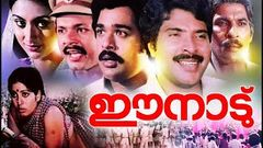 Malayalam Full Movie Ee Nadu | Malayalam Political Movies | Mammootty | Ratheesh