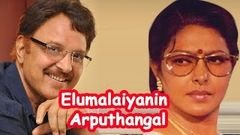 Elumalaiyanin Arputhangal | Evergreen tamil full length movie | Sarath Babu | Sharada |