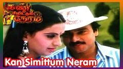 Tamil Full Movie Kan Simittum Neram | Kan Simittum Neram | 2015 Upload HD