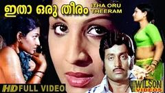 Itha Oru Theeram Malayalam Full Movie