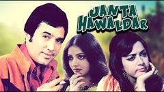Janta Hawaldar Full Hindi Movie | Hindi Movies Full Movie | Rajesh Khanna Yogita Bali Hema Malini