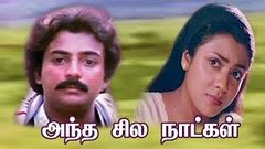 Antha Sila Naatkal | Tamil super hit movie | Mohan, Poornima | Ilaiyaraaja | Venkat Full HD Video
