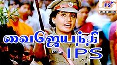 """Vyjayanthi IPS""