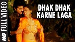 Dhak Dhak Karne Laga Full Video Song | Beta | Anil Kapoor Madhuri Dixit