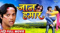 जान हमार - Superhit Full Bhojpuri Movie 2018 - Jaan Hamar - Kalpna Shah Shahbaaz Khan
