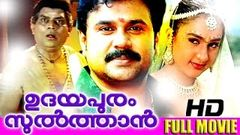 Malayalam Full Movie Udayapuram Sulthan | Malayalam Comedy Movie | Dileep Jagathy Sreekumar Comedy