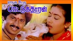 Enga Ooru Pattukaran - Tamil Full Movie