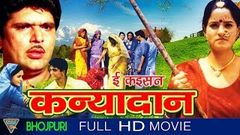 Ee Kaisan Kanyadaan Bhojpuri Full Movie HD Raja Muradh Madhu Mitha Eagle Bhojpuri Movies