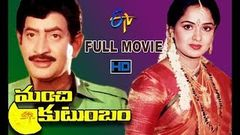Manchi Kutumbam | 1989 Telugu HD Full Movie | Krishna | Radha | Saradha | ETV Cinema