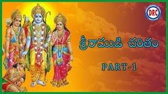 Sri Rama Charitham Part - 1 | Lord Sri Rama Devotional Songs