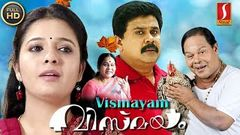 Vismayam Malayalam Full Movie | Dileep | Sreedurga | Innocent | Malayalam Comedy Movie | Full HD