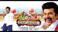 Pokkiri Raja Malayalam Full Movie Full Length Movie