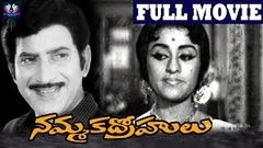 Nammaka Drohulu 1971 Telugu Full Length Movie | Krishna | Chandrakala | Telugu Full Screen