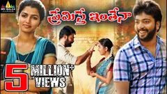 Premisthe Inthena Full Movie | 2019 Latest Telugu Movies | Prasanna Dhansika Kalaiyarasan Srushti