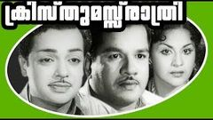 Christmas Rathri | Malayalam Black And White Movie | T K Balachandran