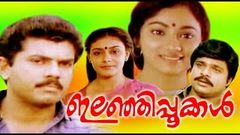 Malayalam old Movies Kattu Pookkal | Movies Malayalam | Malayalam full Movie 2016