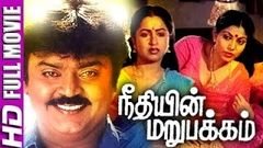 Neethiyin Marupakkam 1985: Full Length Tamil Movie