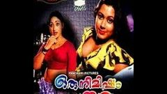 Oru Nimisham Tharu 1984 Full Malayalam Movie