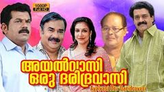 Malayalam Full Movie Ayalvasi Oru Daridravasi Malayalam Full Movie New Releases Malayalam Movie