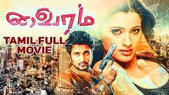 Latest Tamil Full Movie | Ammu Kolai Vazhakku | Super Hit Crime Thriller | அம்மு கொலைவழக்கு | HD