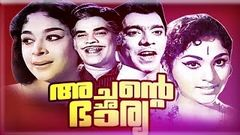 Achante Bharya Malayalam Full Movie | Evergreen Superhit Classic Romantic Movie