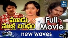 Moodu Mulla Bandham Telugu Full HD Movie | Madhavi, Sharath Babu, Rajendra Prasad | New Waves